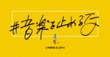J-WAVEが4月1日よりスタートさせた『#音楽を止めるな』プロジェクト