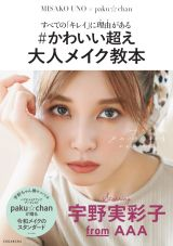 宇野実彩子×paku☆chan初のメイク本『すべての「キレイ」に理由がある   #かわいい超え 大人メイク教本』クールVer.