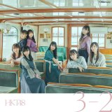 HKT48の13thシングル「3−2」通常盤 TYPE-B