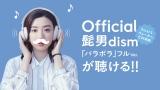 永野芽郁×Official髭男dismが『カルピスウォーター』CMでタッグ