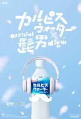 「カルピスウォーター」×「Official 髭男 dism」 告知ポスター