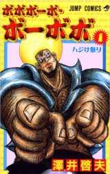 漫画『ボボボーボ・ボーボボ』のコミックス第1巻