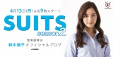 新木優子オフィシャルブログ「SUITS/スーツ2」