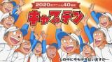 アニメ『キャプテン』放送40周年記念ビジュアル (C)ちばあきお・エイケン