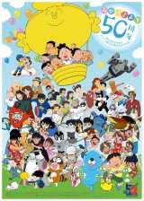『アニメサザエさんとともに50年−エイケン制作アニメーションの世界−』のメインビジュアル