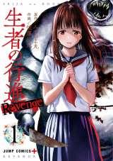 『生者の行進Revenge』コミックス第1巻 (C)みつちよ丸・佐藤祐紀/集英社