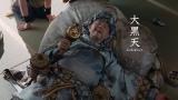 『au PAY』三太郎シリーズ新CM「寝言」篇