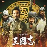 映画『新解釈・三國志』主要キャストがズラリ(C)2020「新解釈・三國志」製作委員会