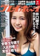 『週刊プレイボーイ』48号表紙