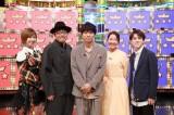 井ノ原快彦率いる『特捜9』チーム、100万円獲得目指して奮闘「お弁当代にしたい」
