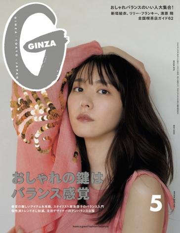 サムネイル 『GINZA』5月号の表紙を飾る新垣結衣
