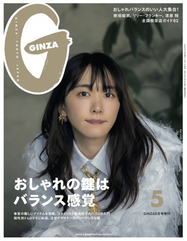 『GINZA』5月号の増刊表紙を飾る新垣結衣