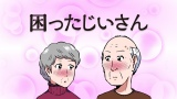 アニメ『困ったじいさん』の場面カット (C) Shinichiro Ooe / LINE ・困ったじいさん製作委員会