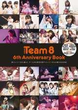 アニバーサリーブック『AKB48 Team 8 6th Anniversary Book』表紙カット