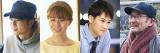 ドラマ『レンタルなんもしない人』より増田貴久、比嘉愛未、葉山奨之、古舘寛治(C)テレビ東京