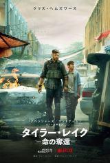 Netflix映画『タイラー・レイク −命の奪還−』4月24日より独占配信開始