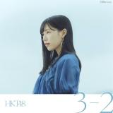 初センターの運上弘菜がソロで起用されたHKT48の13thシングル「3−2」劇場盤