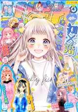 無料公開された少女漫画誌『りぼん』 (C)集英社