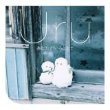 Uru「あなたがいることで」(ソニー・ミュージックエンタテインメント/2月9日配信開始)