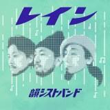 韻シストBANDの新作EP『RAIN』ジャケット写真