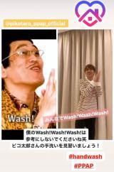 """ピコ太郎の""""手洗いソング""""『PPAP-2020-』とコラボしたNissy(画像は事務所許諾済み)"""