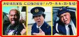 テレビ東京系ドラマ24枠『浦安鉄筋家族』(4月10日スタート)への出演が明らかになった(左から)真壁刀義、大仁田厚、アジャコング(C)「浦安鉄筋家族」製作委員会