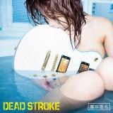 藤田恵名ニューシングル「DEAD STROKE」エナ盤ジャケット写真