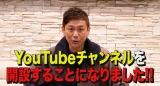 ココリコ遠藤、公式YouTubeチャンネル開設