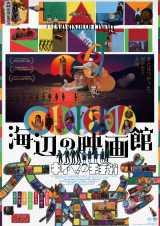 映画『海辺の映画館-キネマの玉手箱』のポスタービジュアル(C)2020「海辺の映画館?キネマの玉手箱」製作委員会/PSC
