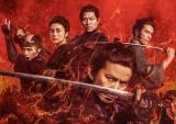 公開延期が決まった映画『燃えよ剣』(C)2020「燃えよ剣」製作委員会
