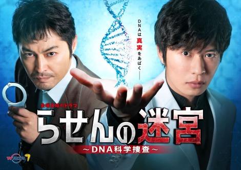 金曜8時のドラマ『らせんの迷宮〜DNA科学捜査〜』放送開始延期(C)テレビ東京