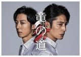 カンテレ・フジテレビ系火9ドラマ『竜の道 二つの顔の復讐者』初回放送延期が決定 (C)カンテレ