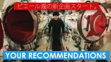 YouTubeで「YOUR RECOMMENDATIONS」の配信を開始したピエール瀧