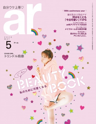 『ar』5月号の表紙を飾ったトリンドル玲奈