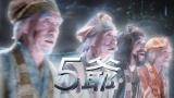 """『au 5G』新CM""""三太郎シリーズ""""「5爺さん」篇"""