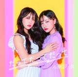 白間美瑠(左)のソロ曲は全形態、村瀬紗英の初ソロ曲は劇場盤に収録