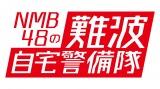 YouTubeでビデオ会議を利用した生配信「NMB48の難波自宅警備隊」始動