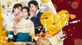 連続ドラマ『マイラブ・マイベイカー』(C) 2020「マイラブ・マイベイカー」製作委員会