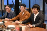 BS日テレの新番組『和牛の町×ごはん』(C)BS日テレ