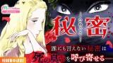 漫画アプリ『マンガMee』で連載がスタートした、わたなべまさこ氏の完全新作『秘密−ひめごと−』 (C)わたなべまさこ/集英社