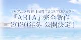 『ARIA』完全新作が2020年冬公開決定(画像は公式ツイッターより)
