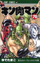 漫画『キン肉マン』コミックス第70巻