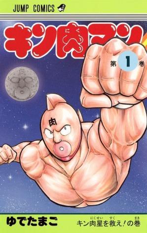 漫画『キン肉マン』コミックス第1巻