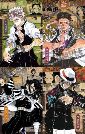 漫画 巻 刃 滅 の 鬼 20