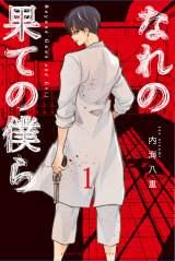 『なれの果ての僕ら』コミックス第1巻