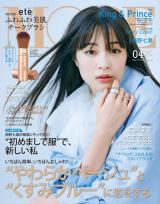 『MORE』4月号表紙 (C)MORE2020年4月号/集英社