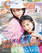 『Seventeen』4月号表紙(C)Seventeen2020年 4月号/集英社