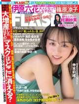 『FLASH』4月14日発売号表紙 (C)光文社/週刊FLASH