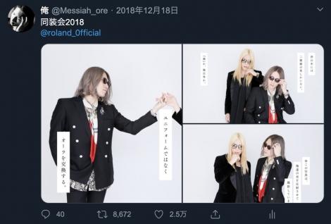人気ツイッタラー「俺」とRolandの共演ツイート