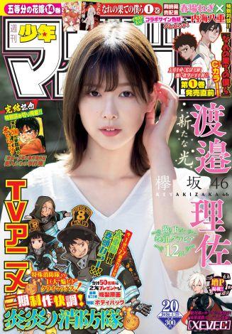 『週刊少年マガジン』20号の表紙を飾った欅坂46・渡邉理佐